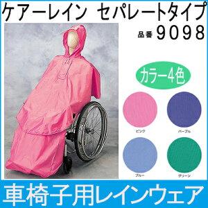 車椅子用レインカバー☆雨の日の車椅子もこれで安心!足台まですっぽりかぶせるので足が濡れま...
