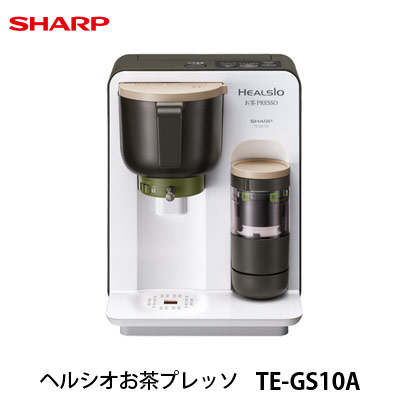 [SHARP シャープ] TE-TS56V-G 【納期約7〜10日】 お茶メーカー TETS56VG グリーン系 【送料無料】 「ヘルシオお茶プレッソ」