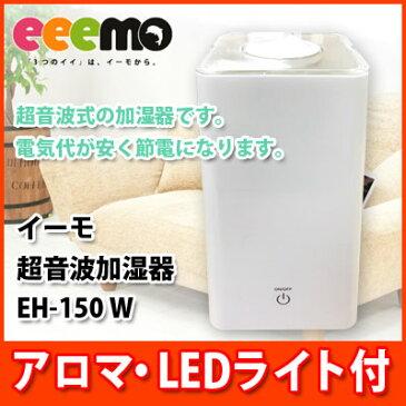 eeemo 超音波加湿器 EH-U150 W アロマ LEDライト付き おおたけ【イーモ】 風邪 美容 うるおい