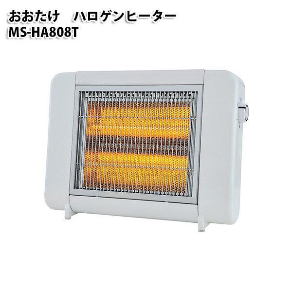 おおたけハロゲンヒーターMS-HA808Tホワイト暖房足元暖房コンパクトストーブヒーター省エネ対策あったか商品電気ストーブ電気ヒーター速暖手軽