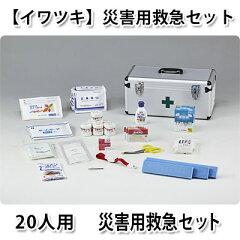 堅牢なつくりのアルミ製救急セットです。救急用品を詰め合わせた救急セットも用意しました。災...