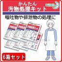 【花王】 かんたん汚物処理キット(6箱セット)業務用 衛生用...