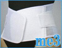 【日本シグマックス】医療用コルセット(腰痛対策ベルト)マックスベルトme3[SIGMAXMAXBELT]腰部固定帯マックスベルトエムイースリー健康ベルト腰痛防止