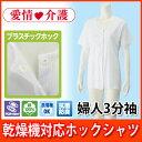 婦人 3分袖 乾燥機対応ホックシャツ 愛情介護 ケアファッション 乾燥機対応肌着 婦人肌着 3分シャツ 前開き ホック留め肌着 名札付肌着