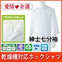 紳士 7分袖 乾燥機対応 ホックシャツ 愛情介護 ケアファッション 業務用乾燥機にも対応 紳士肌着 名札付 日本製 ホック留め肌着 抗菌防臭 七分袖シャツ 前開き