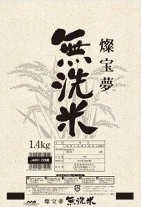福島産米使用 無洗米 1.4kg(約10合)使いきりサイズが嬉しい!朝の忙しい時に、お弁当つくり...