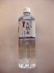 モンドセレクション7年連続受賞!福島のおいしい水あぶくまの天然水【1000ml×10本】