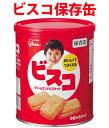 かわいい丸缶に入った、おいしい保存食♪乳幼児以降のお子様にも愛されている商品です♪いま売...