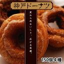 【ケース販売】変わらぬおいしさ 広がる笑顔(株)イズム 神戸ドーナツ 150個(1個あたり¥9…
