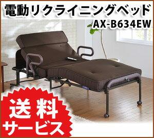 送料無料電動リクライニングベッド 収納式 電動ベット AX-B634EW 新生活 楽々...