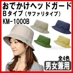 おでかけヘッドガード Bタイプ (サファリタイプ)  (頭部保護帽) 男女兼用【キヨタ】 ヘッ…