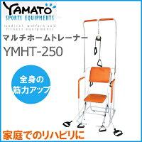 マルチホームトレーナー/YMHT-250【ヤマトヒューマン】トレーニングマシン