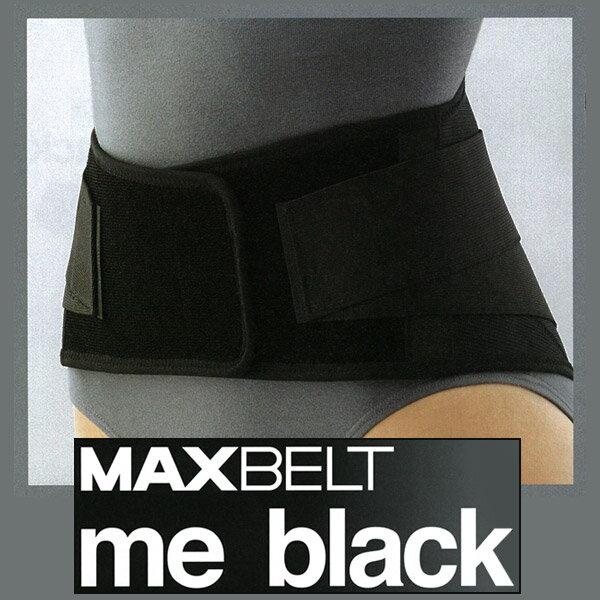 マックスベルトmeblack腰痛ベルト/腰コルセット/腰サポーター/腰ベルト/医療用ベルト/腰用ベルト/腰痛コルセット/腰痛対策