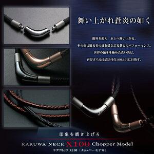 【送料無料】トップスケーターを支え続けるネックレス!【ファイテン】 RAKUWAシリーズ RA…