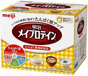【タンパク質補給食品】明治乳業 メイプロテインZn (分包タイプ)12.5g×20包入り