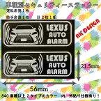 レクサス RX モデリスタ セキュリティ ステッカー l017wos