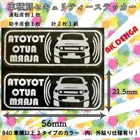 トヨタFJクルーザーセキュリティステッカーt004w
