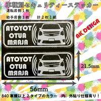 トヨタ80ノアSiセキュリティステッカーt008w