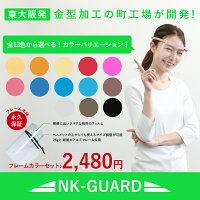【全13色!カラーフレームセット】NK-GUARDポータブルフィルム(P2)1枚入り