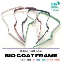 【BIOCOATFRAME】NK-GUARD2全4色!