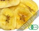 オーガニック・バナナチップ 200g /フィリピン産【有機砂糖使用】【保存料不使用・香料不使用・無漂白】 その1