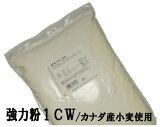 強力粉 1CW 10Kg(2.5Kg×4袋)【江別製粉製 カナダ産小麦1CW スーパーノヴァ】