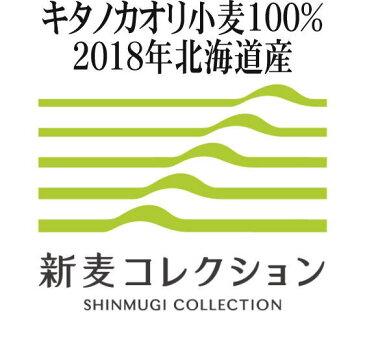 ◆新麦コレクション2018◆パン用小麦粉 キタノカオリ100%品 2.5Kg【2018産・キタノカオリ小麦・江別製粉・強力粉】