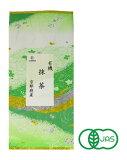 有機抹茶 50g【京都宇治 播磨園製茶】【オーガニック抹茶 有機JAS認証】