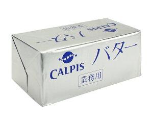 カルピスバター有塩 450g【クール配送品】【お一人様 1個まで】
