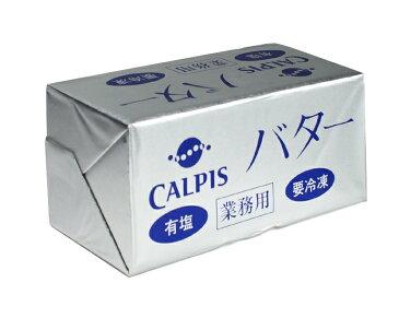 カルピスバター有塩 450g×30個(1箱・業務用) 【冷凍配送品】※返品・交換不可
