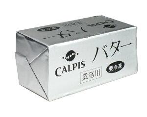 カルピスバター無塩 450g 【冷凍配送品】【お一人様1個まで】