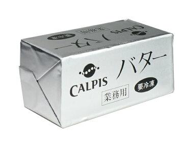 カルピスバター無塩 450g×30個(1箱・業務用) 【冷凍配送品】※返品・交換不可