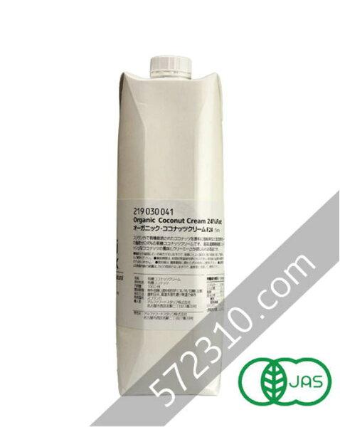 オーガニック・ココナッツクリーム1L 濃厚ココナッツミルク脂肪分24%  スリランカ産有機JAS認証品