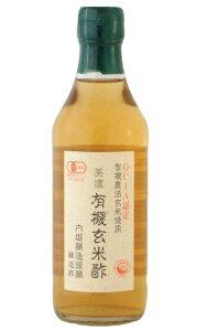 美濃 有機玄米酢 [内堀] 360ml 【オーガニック・有機JAS認証・ビネガー】