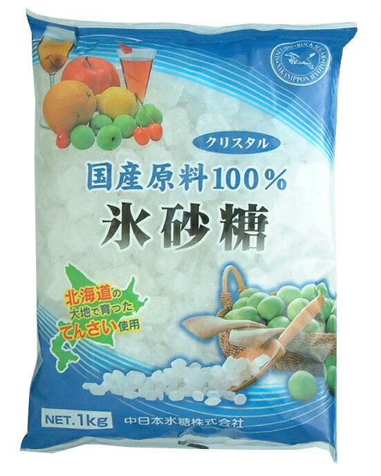 国産原料100% 氷砂糖 クリスタル 1Kg 【中日本氷糖】【梅酒・果実酒】