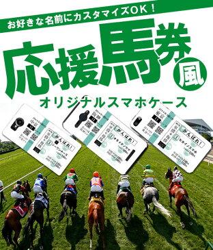 iPhone x ケース ほぼ 全機種対応 競馬 ファン必見 思い出の名馬で作る オリジナル スマホケース オーダーメイド スマホカバー 応援馬券 がんばれ馬券風 名入れ iPhone6
