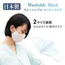 ウォッシャブルコットンマスク 日本製 小さめ 洗濯機で洗える 繰り返し使える 抗菌・防臭 白 マスク 布マスク 立体マスク