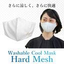 プレミアムハードメッシュマスク 日本製 冷感 ひんやり 夏用
