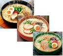 ラーメン 送料無料 4食セット 選べる九州ラーメン 熊本 博