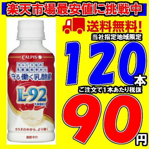 守る働く乳酸菌 200ml 24本×5ケース 120本 L-92 カルピス