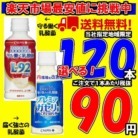 選べる!守る働く・届く強さの乳酸菌 200ml 24本×5ケース 120本 L-92 プレミアガセリ菌 カルピス...