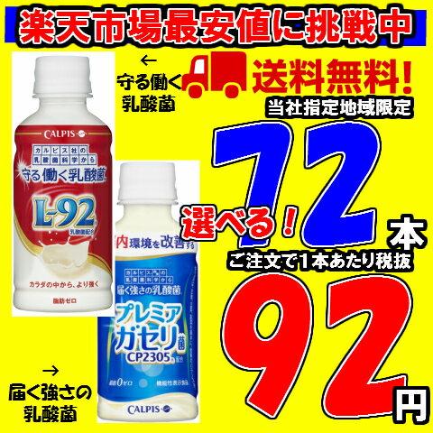 選べる!守る働く・届く強さの乳酸菌 200ml 24本×3ケース 72本 L-92 プレミアガセリ菌 カルピス【...