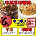 牛丼&中華丼 各3食 合計6食セット 丸大食品【日本全国送料...