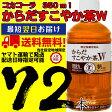 からだすこやか茶W 350ml 3ケース 72本 コカコーラ 【当社指定地域送料無料】