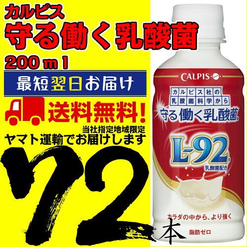 守る働く乳酸菌 200ml 24本×3ケース 72本 L-92 カルピス