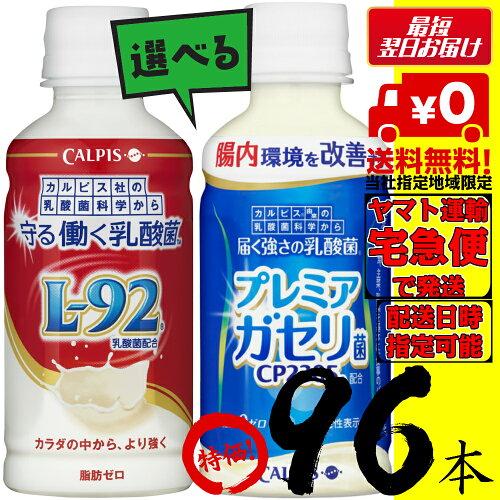 選べる!守る働く・届く強さの乳酸菌 200ml 24本×4ケース 96本 L-92 プレミアガセリ菌 カルピス【...