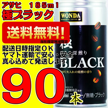 極ブラック冴える深煎り ワンダ 185ml 30本×3ケース 90本 アサヒ飲料 缶コーヒー【当社指定地域 送料無料】