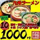 ラーメン 送料無料 1000円 ポッキリ 10食セット 選べる九州ラーメン 熊本 博多 久…