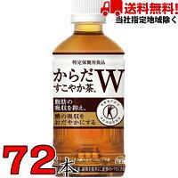 からだすこやか茶Wコカコーラ350ml24本×3ケース72本