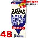 ザバスミルク 脂肪0ミルク48本 SAVAS 明治 ミルクプロテイン 15g【当社指定地域送料無料】